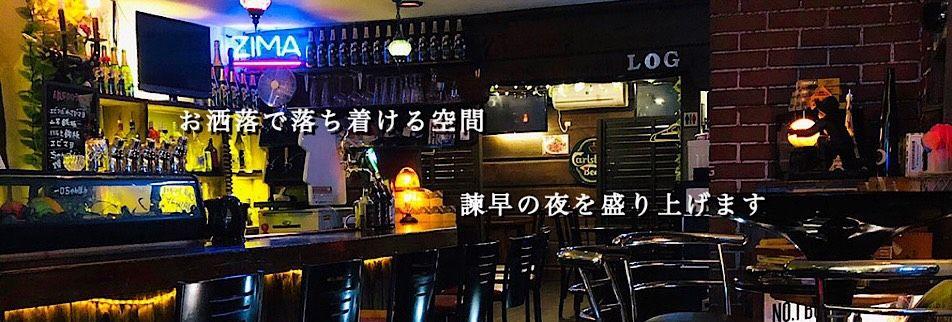 居酒屋BAR LOG/ログ
